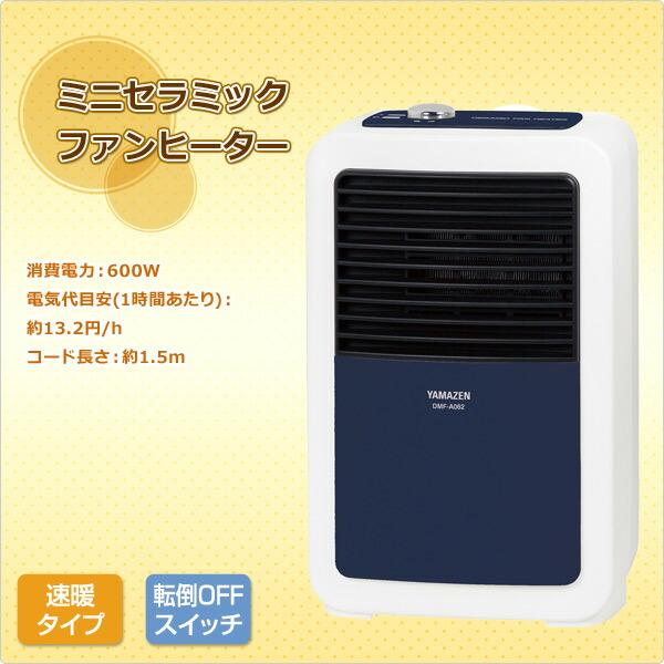山善(YAMAZEN)ミニセラミックヒーターDMF-A064(A)ネイビー