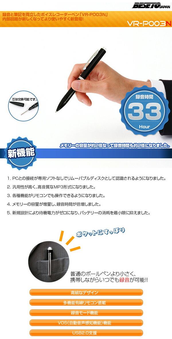 ベセト(BESETO)ペン型ボイスレコーダーVR-P003N