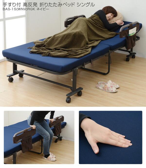手すり付き高反発折りたたみベッド
