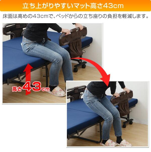 床面は高めの43cmで、ベッドからの立ち座りの負担を軽減します。