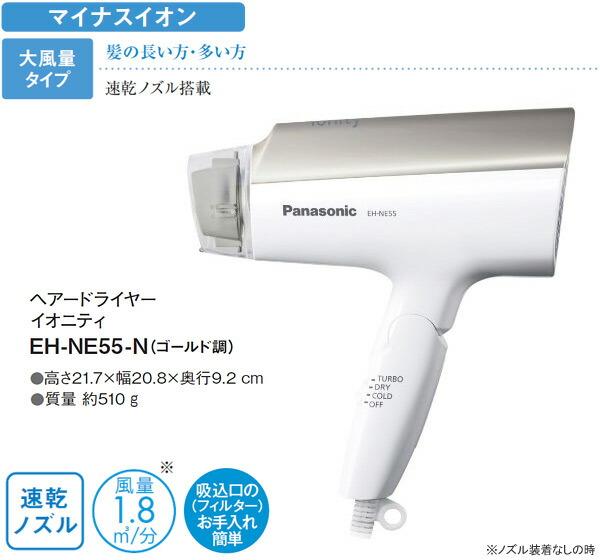 パナソニック(Panasonic)ヘアドライヤーイオニティEH-NE55-Nゴールド調
