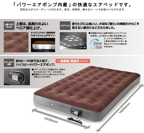 「パワーエアポンプ内蔵」の快適なエアベッドです。