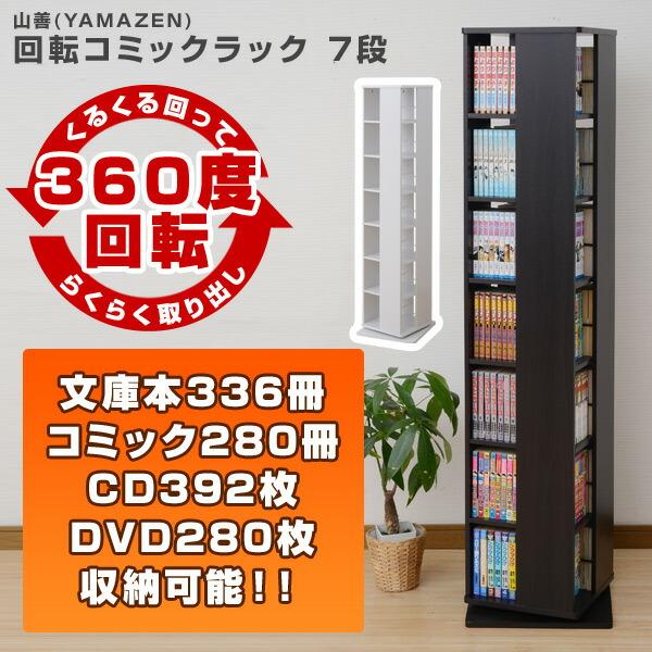 文庫本336冊,コミック280冊,CD392枚,DVD280枚収納可能!!