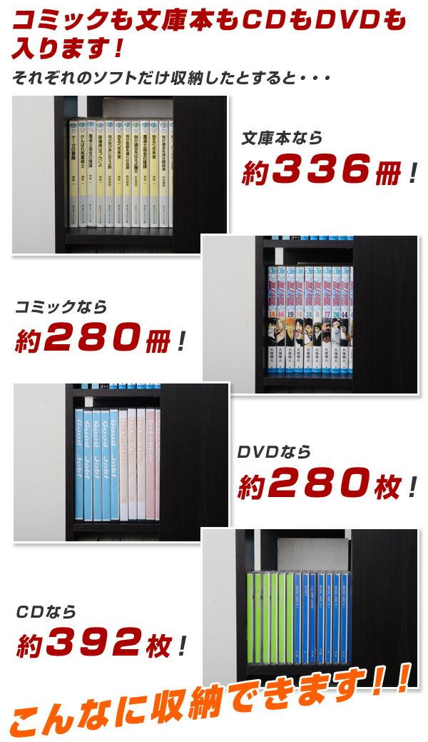 文庫本336冊、コミック280冊、CD392枚、DVD280枚収納可能!!※収納時の目安です。本やケースのサイズによって、収納枚数が異なります。