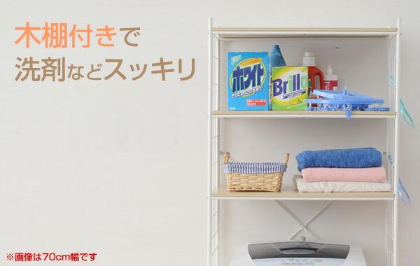 棚付きで洗剤などスッキリ