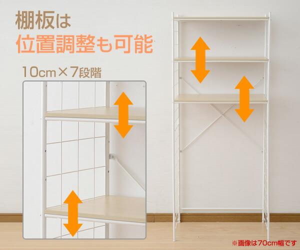 棚板は位置調整も可能