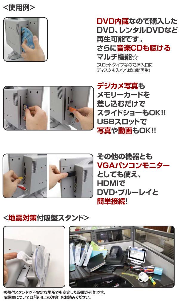 使用例、地震対策付吸盤スタンド