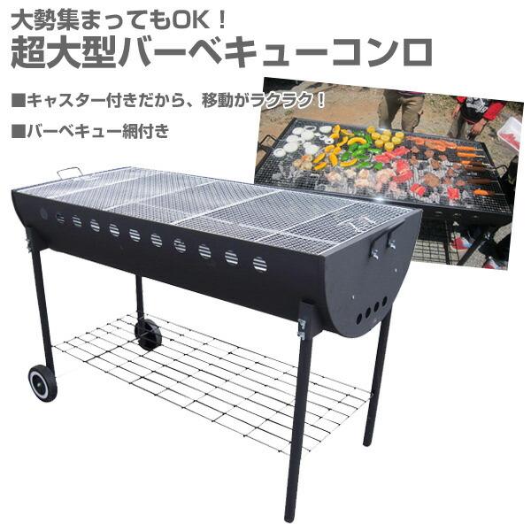 尾上製作所(ONOE)ドラム缶コンロ1200DR-1663黒
