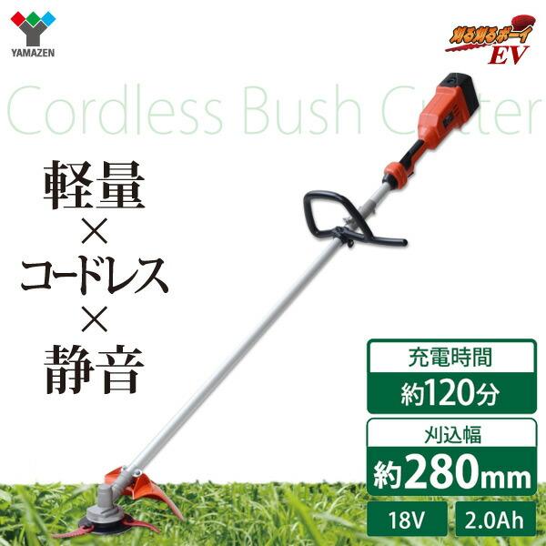 山善/YAMAZEN/ヤマゼン充電式草刈機刈る刈るボーイEVLBC-280X