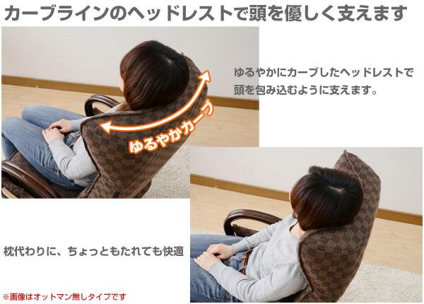 カーブラインのヘッドレストで頭を優しく支えます
