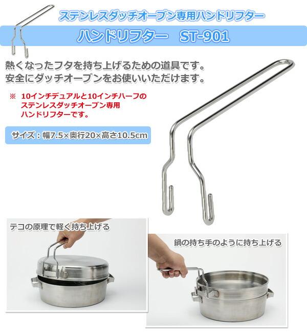 ステンレスダッチオーブン用ハンドリフター