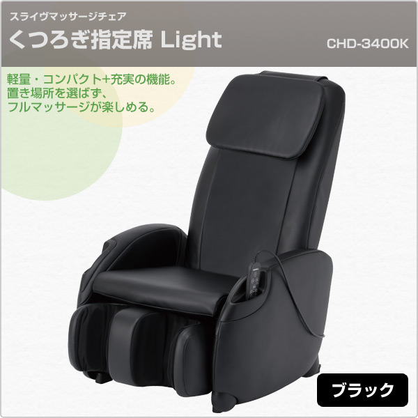 スライヴ(THRIVE)マッサージチェアくつろぎ指定席LightCHD-3400Kブラック