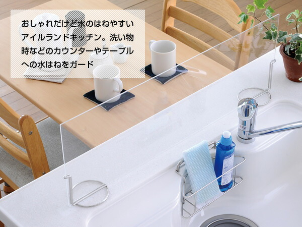 E kurashi rakuten global market byways style water for Splash guard kitchen sink