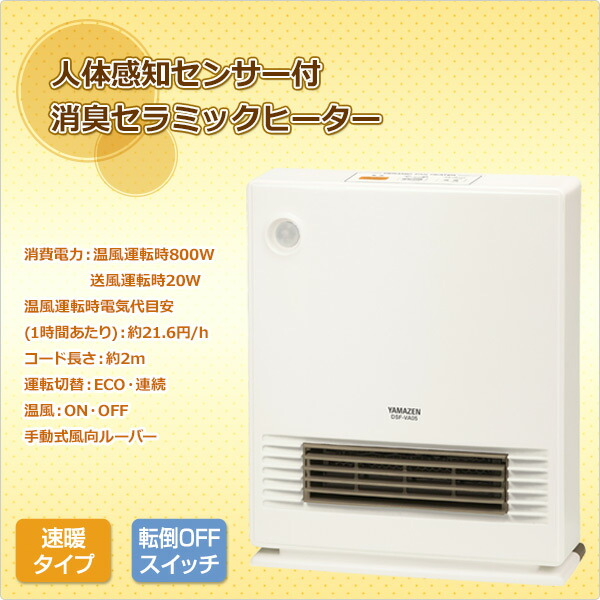 山善(YAMAZEN)消臭セラミックヒーター(人体感知センサー付)DSF-VA082(W)ナチュラルホワイト