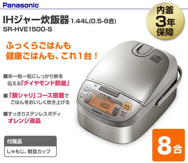 パナソニック(Panasonic)IHジャー炊飯器1.44L(0.5-8合)SR-HVE1500-Sシルバー