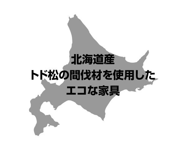 北海道産トド松の間伐材を使用したエコな家具