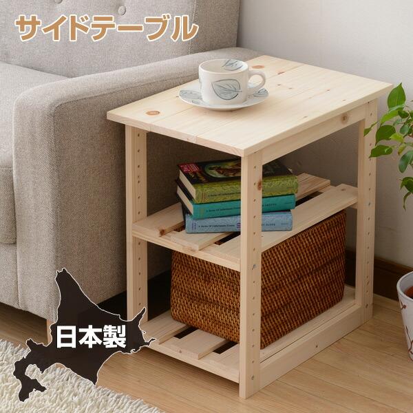 緑川木材サイドテーブルMTT-4845ナチュラル