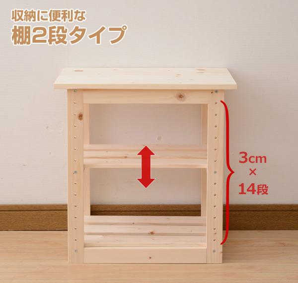 収納に便利な棚2段タイプ