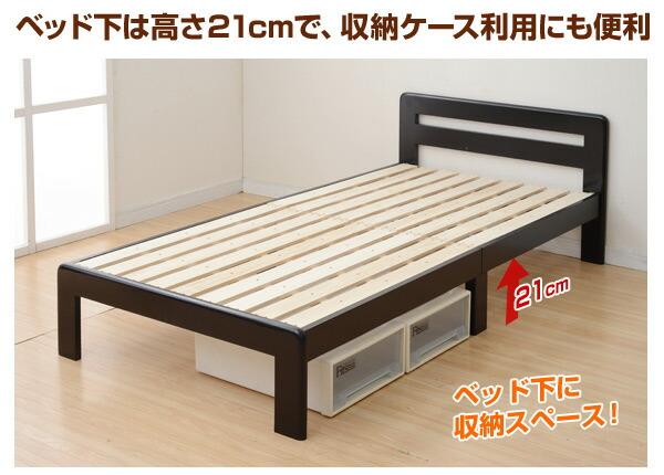 ベッド下は高さ21cmで、収納ケース利用にも便利
