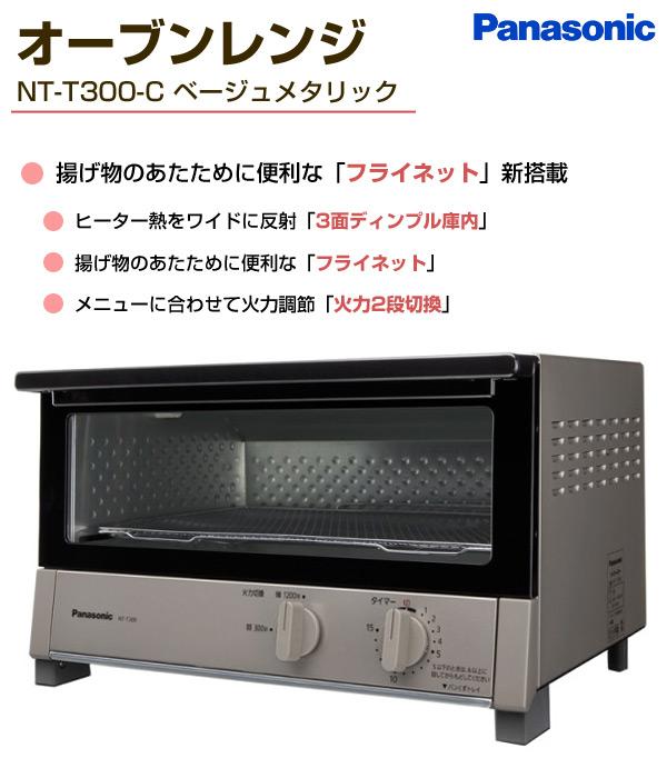 パナソニック(Panasonic)オーブントースターNT-T300-Cベージュメタリック