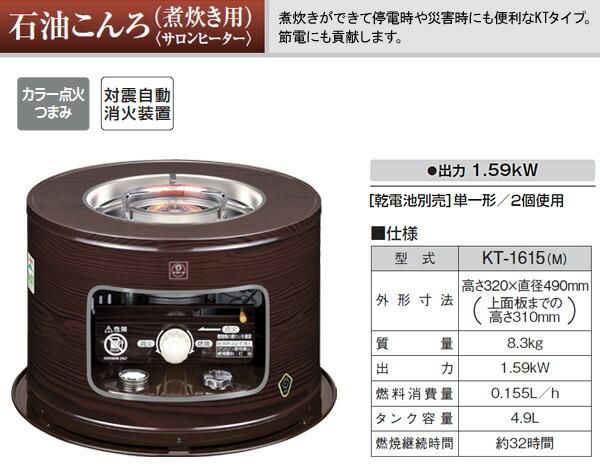 コロナ(CORONA)石油こんろ煮炊き用サロンヒーターKT-1615(M)木目