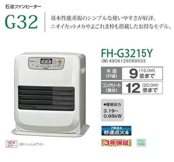 �����(CORONA)����ե���ҡ�����G32(��¤9���ޤ�/�����12���ޤ�)FH-G3215Y(W)