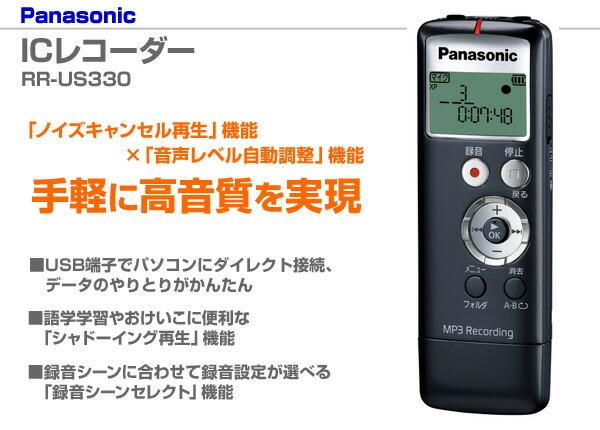 �ѥʥ��˥å�(Panasonic)IC�쥳������2GB������¢PC��³�б���ǥ�RR-US330K(�֥�å�)