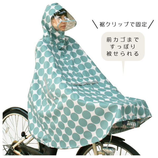 自転車の レイン コート 自転車 : コート レインコート 自転車 ...