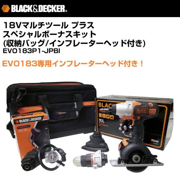 ブラックアンドデッカー(BLACK&DECKER)18Vマルチツールプラス(収納バッグ/インフレーターヘッド付き)スペシャルボーナスキットインパクトドライバー/丸ノコ/ドリルドライバー/サンダーEVO183P1-JPBI