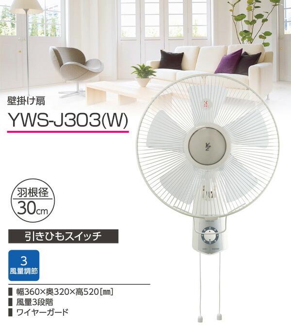 ����(YAMAZEN)30cm�ɳݤ�������(��Ҥ⥹���å�)YWS-J302(W)�ۥ磻��