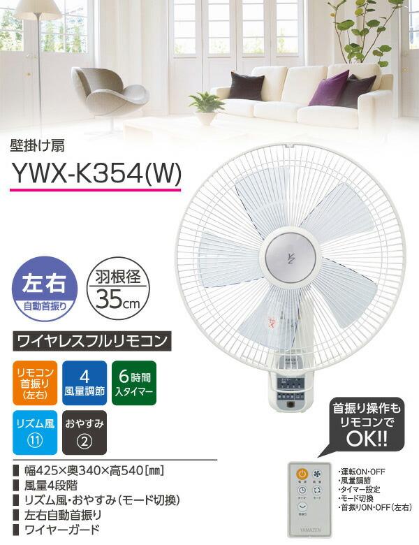����(YAMAZEN)35cm�ɳݤ�������(��⥳��)�����ޡ���YWX-K352(W)�ۥ磻��