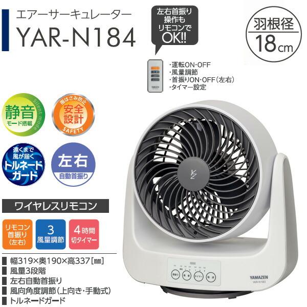 山善(YAMAZEN) 18cm静音左右自動首振りサーキュレーター(リモコン)タイマー付 YAR-N183(WH) ホワイトグレー
