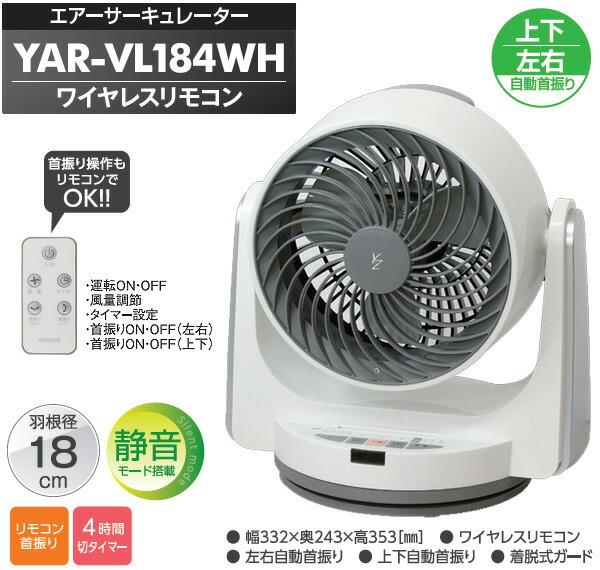 山善(YAMAZEN)18cm静音上下左右自動首振りサーキュレーター(リモコン)タイマー付YAR-VL183(WH)ホワイトグレー