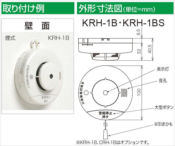 供nittan(nittan)住宅使用的火灾警报器kemu舌头10(声音式烟式10年)