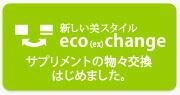 新しい美スタイル ecochange サプリメントの物々交換はじめました。