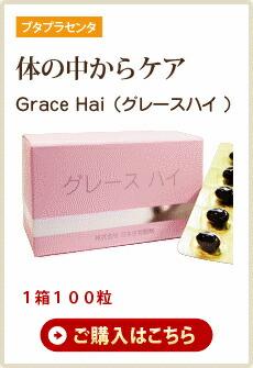 【肌トラブル改善】Grace Hai(グレースハイ)1箱100粒