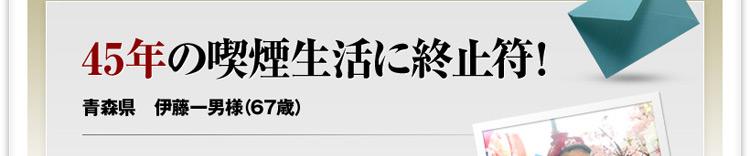 45年の喫煙生活に終止符!