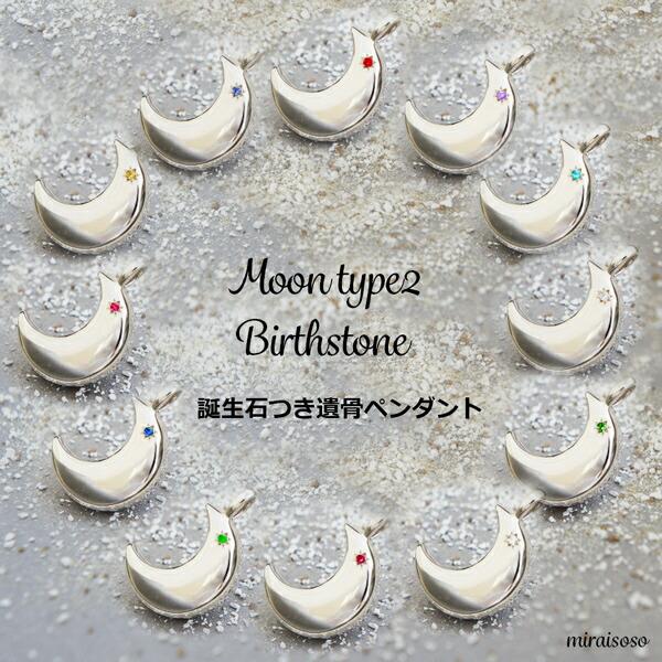 12か月の誕生石で作る遺骨ペンダント・月2