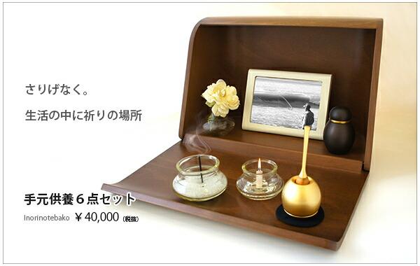 手元供養仏壇祈りの手箱