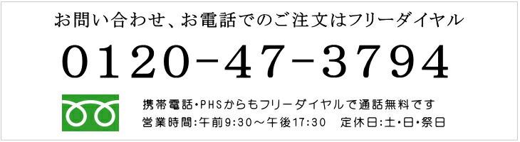 �����äǤΤ����̤ϥե�������  0120-47-3794