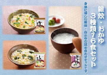 雑炊・おかゆ