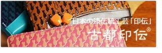 古都印伝|漆 鹿革 牛革 和柄 伝統工芸 日本製 和風