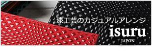 ISURU JAPON|漆 牛革 本革 伝統工芸 アレンジ ポップ カジュアル ドット