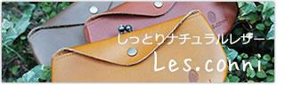 Les.conni|レコンニ ナチュラルレザー しっとり 財布 がま口
