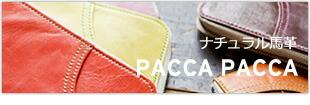 pacca pacca|馬革 ナチュラル ポップ キュート カラフル カジュアル