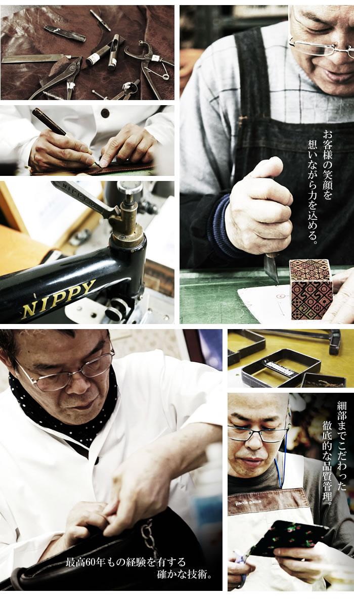 日本製 日本の匠 職人 財布 鞄 国産
