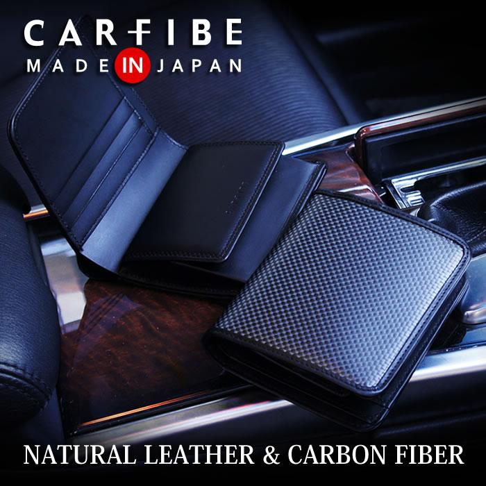 【送料無料】カーボンファイバー製ボックスタイプメンズ二つ折り財布【CARFIBE】/軽量・丈夫・頑丈・ビジネス・メンズ・男性・紳士・財布・高級・特殊素材・革・レザーウォレット