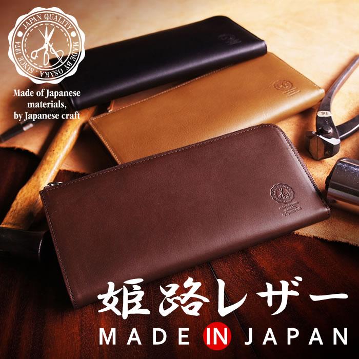 説明1|長財布 本革 メンズ L字ファスナー ファスナー長財布 姫路レザー オイルレザー レザー ジッパー 日本製