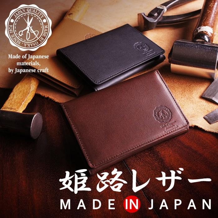 説明1|名刺入れ カードケース メンズ 本革 二つ折り ベーシック 姫路レザー オイルレザー レザー 日本製