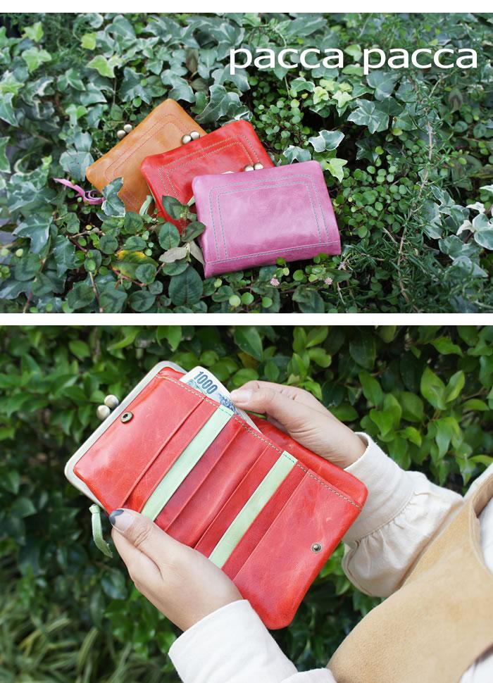 【送料無料】キュートなキャンディーカラーのガマ札入れ財布【paccapacca】/馬革・女性・レディース・革財布・二つ折り財布・レザーウォレット